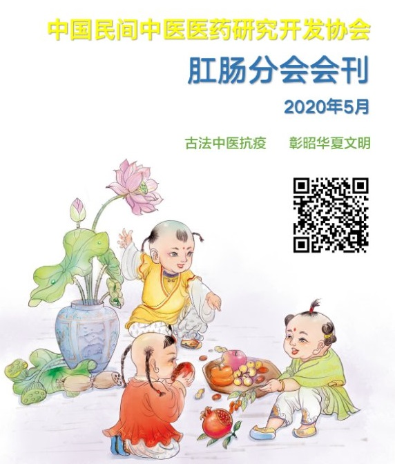 """祝贺""""中国民间中医医药研究开发协会肛肠分会2020年会刊""""发布"""