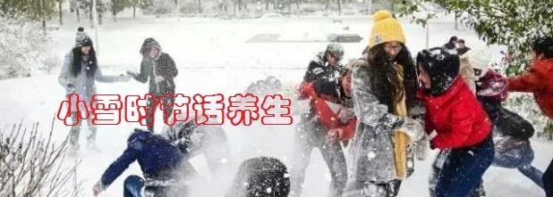 小雪时节话养生