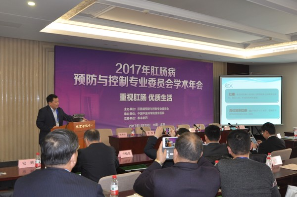 中华预防医学会肛肠病预防与控制专业委员会青年委员会成立