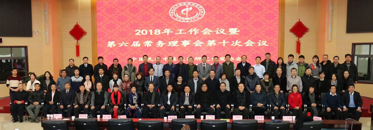 中国民间中医医药研究开发协会2018年工作会议暨第六届常务理事会第十次会议在京召开